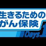 アフラック「がん保険Days1」評判・口コミやデメリット《FP監修》